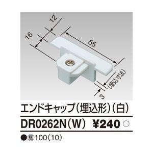 メーカー在庫限品 東芝(TOSHIBA)照明器具ライティングレール DR0262N(W) 『DR02...