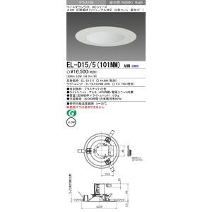 EL-D15/5(100NM)AHN 代替品  ●商品は EL-D15/5(本体)とEL-DU101...