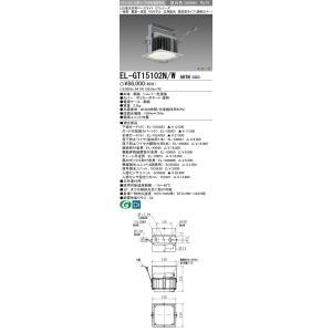 EL-C15041N AHTNモデルチェンジ品  ●定格:固定出力・段調光機能付 ●明るさ:クラス1...
