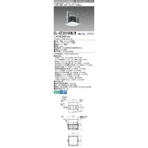 三菱電機 EL-GT20100N/W AHJ LED高天井用ベースライト  SGモデル 高効率 クラス2000(メタルハライド400形器具相当) 昼白色 広角配光 87°  電源一体型|tekarimasenka