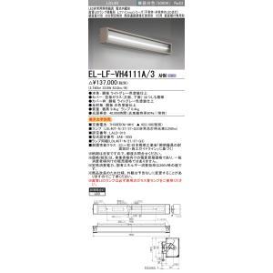 ※EL-LFVH4111 AHN 代替品  ●定格:固定出力 ●光色:昼白色(5000K) ●定格電...