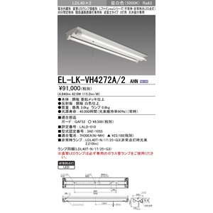 ※EL-LKVH4272/2 AHN 代替品  ●定格:固定出力 ●光色:昼白色(5000K) ●定...
