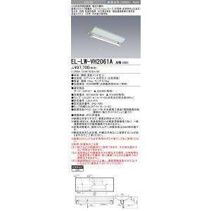 三菱電機 EL-LW-VH2061A AHN LED非常用照明器具 階段通路誘導灯兼用型 直付形 防雨・防湿形 逆富士タイプ1灯用 昼白色 30分間定格形 LDL20ランプ付|tekarimasenka