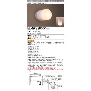 三菱 ランプ別売 EL-WCE2600C 『ELWCE2600C』浴室灯 LED電球タイプ 天井面・壁面取付兼用 一般電球形 口金E26