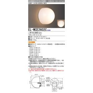 三菱 ランプ別売  EL-WCE2602C 『ELWCE2602C』 浴室灯 LED電球タイプ 天井面・壁面取付兼用 一般電球形 口金E26