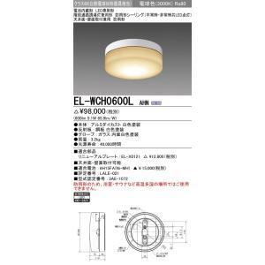 三菱電機 EL-WCH0600L AHN LED非常用照明 階段通路誘導灯兼用型 天井面・壁面取付可能 防雨型シーリング クラス60(FCL20形器具相当) 電球色 30分間定格形|tekarimasenka