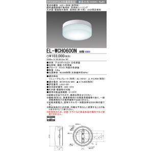 三菱電機 EL-WCH0600N AHN LED非常用照明 階段通路誘導灯兼用型 天井面・壁面取付可能 防雨型シーリング クラス60(FCL20形器具相当) 昼白色 30分間定格形|tekarimasenka