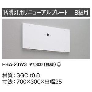 誘導灯リニューアルプレート東芝照明器具 FBA-20W3 『FBA20W3』|tekarimasenka