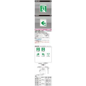 パネル付き 東芝 FBK-10601N-LS17 + ET-10602  誘導灯(本体)片面灯 C級 『FBK10601NLS17 ET10602』|tekarimasenka