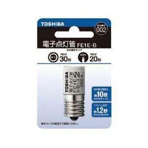 東芝 10個セット FE1E-B 電子点灯管 E17口金 『FE1EB』