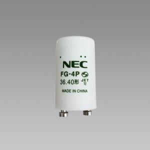 NEC FG-4P-C 点灯管 P形 グロースタータ 『FG...