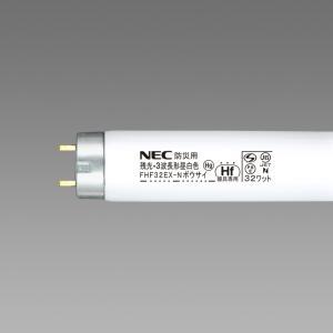NECライティング  FHF32EX-Nボウサイ 防災用残光蛍光ランプ 直管FHF32形 昼白色 HF蛍光ランプ 『 FHF32EXNボウサイ』『NEC』