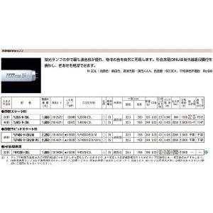 東芝 FHF32N-EDL 色評価用 『FHF...の詳細画像1