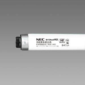 NECライティング 10本入 FHF86EN/RX-HX 3波長形昼白色 ライフルックN-HGX 直管蛍光灯ランプ FHF86形 Hf蛍光ランプ形 『FHF86ENRXHX』 『NEC』|tekarimasenka