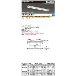 ☆『処分品・未使用・未開封』 1台限り! 東芝   FHTJ-42307N-PA9 非常用照明器具 FHF32×2V形器具非常灯電池内蔵 ランプ付き (FHTJ42307NPA9)|tekarimasenka