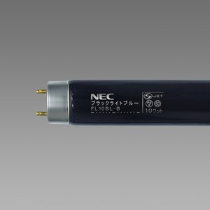 NECライティング FL10BL-B ブラックライトブルー蛍光ランプ 直管FL10形 グロースタータ形 『FL10BLB』『NEC』
