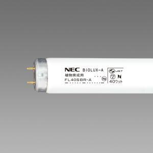 NECライティング FL40SBR-A 植物育成用蛍光ランプ ビオルックス-A 直管FL40形 グロースタータ形 『FL40SBRA』『NEC』