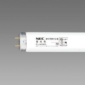 NECライティング 25本入 FL40SD 昼光色 ライフラインII 直管蛍光灯ランプ FL40形 グロースタータ形 『NEC』|tekarimasenka