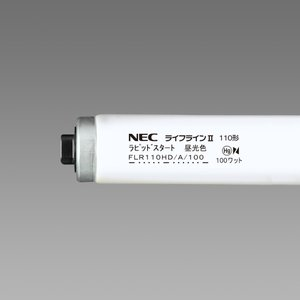 NECライティング  【10本セット】 FLR110HD/A/100(FLR110HDA100) 昼光色 ライフラインII 直管FLR110形 直管ラビットスタート形