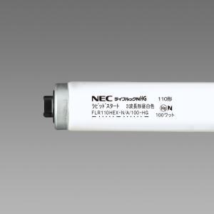 NECライティング 【10本セット】 FLR110HEX-N/A/100-HG(FLR110HEXNA100HG) 3波長形昼白色 ライフルックHG 直管FLR110形 直管ラピッドスタート形