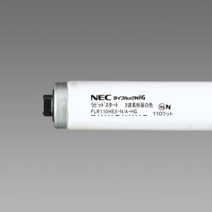 NECライティング 【10本セット】 FLR110HEX-N/A-HG(FLR110HEXNAHG) 3波長形昼白色 ライフルックHG 直管FLR110形 直管ラピッドスタート形