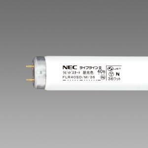 NEC  【25本セット】 FLR40SD/M/36(FLR...