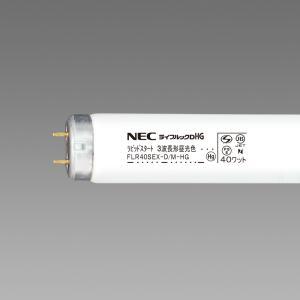 NEC FLR40SEX-D/M-HG(FLR40SEXDMHG) 3波長形昼光色 ライフルックHG