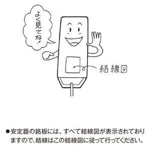 <1万円以上送料無料> 東芝 インバーター安定器 照明器具補修用 FMB-2-326225R 『FMB2326225R』 tekarimasenka