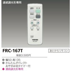 東芝(TOSHIBA)照明器具シーリングファン FRC-167T 『FRC167T』 tekarimasenka
