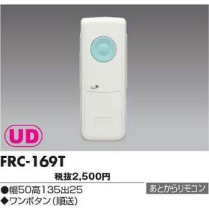 東芝(TOSHIBA)照明器具シーリングファン FRC-169T [FRC169T] tekarimasenka