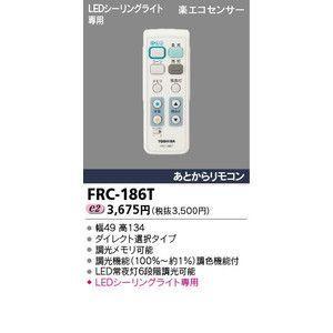 東芝(TOSHIBA)照明器具リモコン・ライコン  FRC-186T 『FRC186T』 tekarimasenka