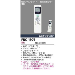 東芝(TOSHIBA)照明器具リモコン・ライコン  FRC-190T 『FRC190T』 tekarimasenka