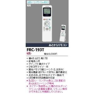 東芝(TOSHIBA)照明器具リモコン・ライコン  FRC-193T 『FRC193T』 tekarimasenka