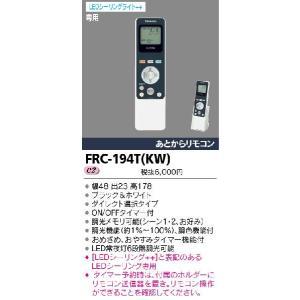 東芝(TOSHIBA)照明器具リモコン・ライコン  FRC-194T(KW) 『FRC194TKW』『FRC-194TKW』 tekarimasenka