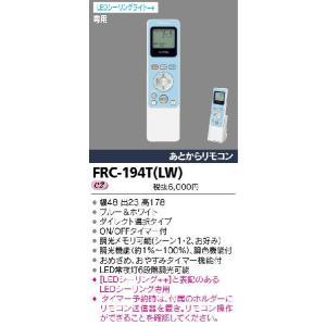 東芝(TOSHIBA)照明器具リモコン・ライコン  FRC-194T(LW) 『FRC194TLW』 tekarimasenka