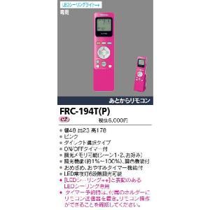 東芝(TOSHIBA)照明器具リモコン・ライコン  FRC-194T(P) 『FRC194TP』 tekarimasenka