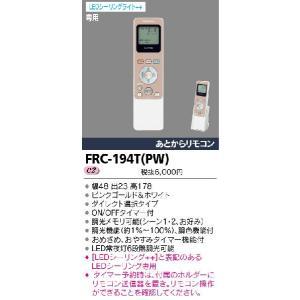東芝(TOSHIBA)照明器具リモコン・ライコン  FRC-194T(PW) 『FRC194TPW』 tekarimasenka