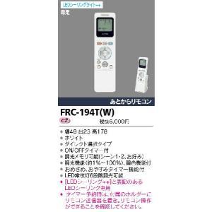 東芝(TOSHIBA)照明器具リモコン・ライコン  FRC-194T(W) 『FRC194TW』 tekarimasenka