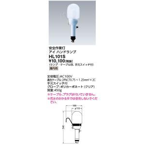 <P2倍> 岩崎電気 HL101S 安全作業灯 アイ ハンドランプ 一般照明電球 60W形(E26) |tekarimasenka