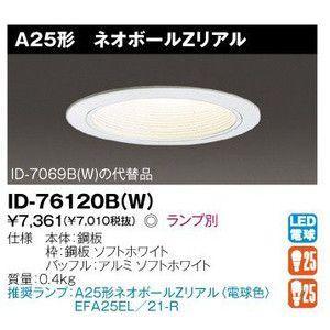 基本情報   形名 ID-76120B(W)  希望小売価格 7,810円 (税別)  品種名 IL...