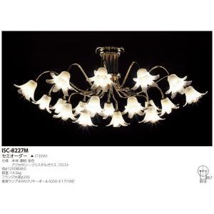 東芝ライテック(TOSHIBA) ISC-8227M (ISC8227M)  シャンデリア|tekarimasenka