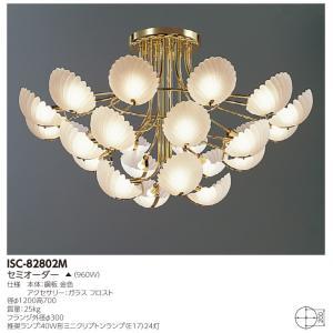 東芝ライテック(TOSHIBA) ISC-82802M (ISC82802M) シャンデリア 商品代引以外の決済方法のみ受付|tekarimasenka