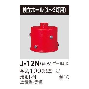 東芝ライテック J-12N 『J12N』独立ポール