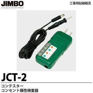 【JIMBO】神保電器 工事用配線器具コンテスター コンセント極性検査器 JCT-2  『JCT2』|tekarimasenka