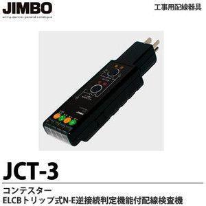 【JIMBO】工事用配線器具コンテスター ELCBトリップ式配線検査器 JCT-3 N-E逆接続判定機能付|tekarimasenka