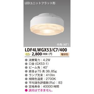 東芝 LDF4LWGX53/C7/400 (LDF4LWGX53C7400) LEDユニットフラット形400−75 LEDユニット|tekarimasenka