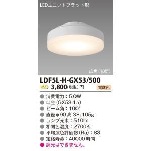 東芝ライテック LDF5L-H-GX53/500 (LDF5LHGX53500) LED電球 LEDユニット|tekarimasenka
