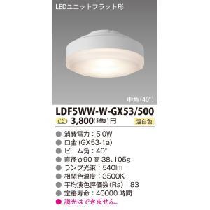 東芝 LDF5WW-W-GX53/500 (LDF5WWWGX53500) LEDユニットフラット形500−90 LEDユニット|tekarimasenka