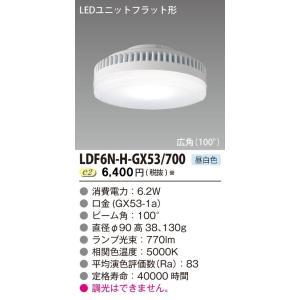 東芝 TOSHIBA  LDF6N-H-GX53/700   (LDF6NHGX53700)  LEDユニットフラット形|tekarimasenka