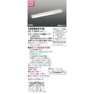 東芝 LEDB83118 LEDキッチンライト 流し元灯 20Wタイプ ランプ別売|tekarimasenka